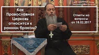 Как Православная Церковь относится к ранним бракам?