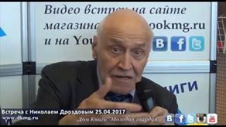 "Николай Дроздов в ""Молодой гвардии"" 24.04.2017"