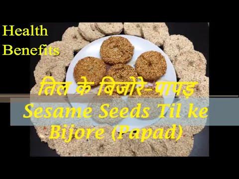 तिल के बिजोरे (पापड़) Sesame Seeds   Til ke Bijore (Papad) Traditional Recipe  Til Health benefits