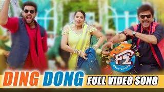 Ding Dong Full Video Song - F2 Video Songs - Venkatesh, Varun Tej, Tamannah, Mehreen