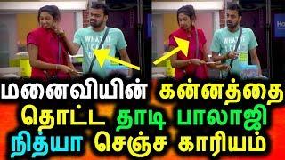 கன்னத்தை தொட்ட பாலாஜி அருவெறுப்பில் நித்யா|Bigg Boss Tamil 2 5th day Full Episode 22/06/28|1st Promo