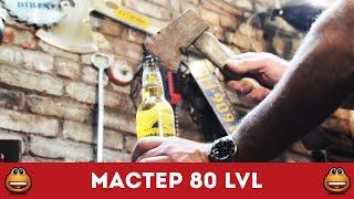 10 способов сделать открывашку для пива. МАСТЕР 80LVL (Смотреть видео онлайн HD)(Лампочку вкрутить? - Пошла на.... Вот что должен уметь делать настоящий мужик!)... О проекте: Подарите себе..., 2015-11-06T11:10:54.000Z)