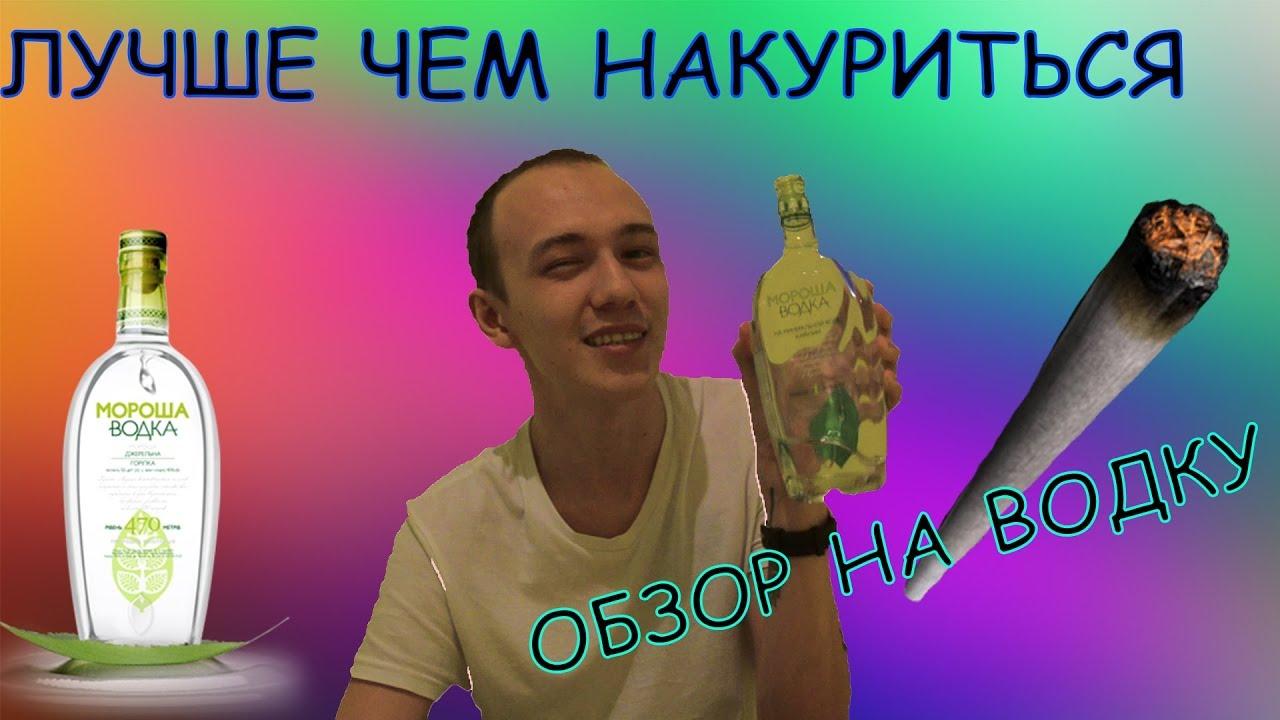 Обзор на алкоголь: МОРОША. Самая лучшая ВОДКА