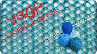 Вязание спицами. Узор ажурная сетка. Knitting. The pattern openwork mesh.