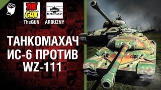 ИС-6 против WZ-111 - Танкомахач №54 - от ARBUZNY и TheGUN [World of Tanks]