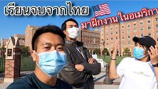 ทำงานในอเมริกา หลักเรียนจบจากไทย