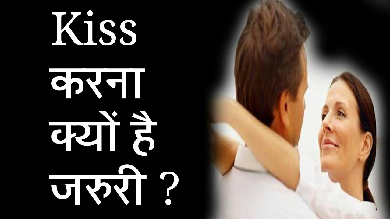 How To Kiss On Lips In Hindi