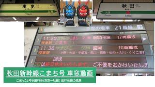 【車窓動画】JR東日本 秋田新幹線こまち21号秋田行き(東京→秋田)  進行右側の風景 2021.5.30