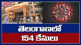 154 Positive Cases, 9 Deaths Reported In Telangana | MAHAA NEWS