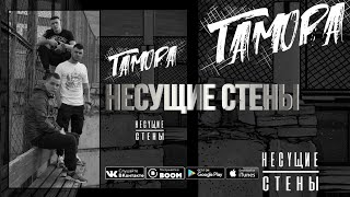 ГАМОРА - Несущие стены(Album: 2017)
