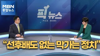 """[픽뉴스] """"선후배도 없는 막가는 정치&quo…"""