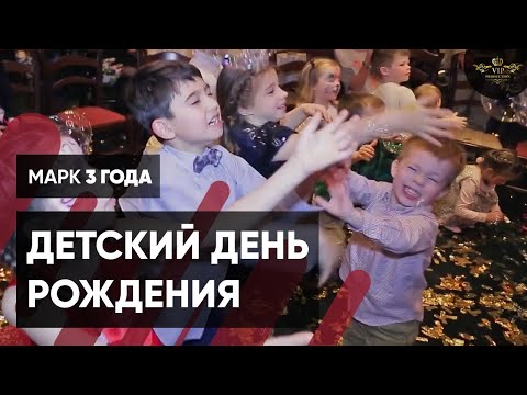 Детский День рождение 3 года - Видеостудия VIP Production