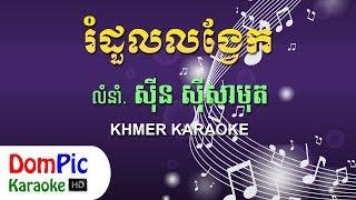 រំដួលលង្វែក ស៊ីន ស៊ីសាមុត ភ្លេងសុទ្ធ - Romdoul Longvek Sin Sisamuth - DomPic Karaoke