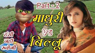 माधुरी दीक्षित VS बिल्लू कोमेडी । Part - 2 । Madhuri or Billu Funny Call | Talking Tom Comedy Video