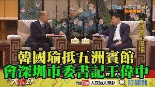 【精彩】韓國瑜抵五洲賓館 會深圳市委書記王偉中