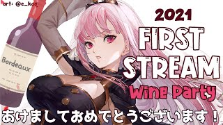 【WINE PARTY 雑談】HAPPY NEW YEAR! 2021 First Stream of the Year! #Holomyth #HololiveEnglish