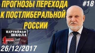 ПАРТШКОЛА ПНТ #18 «Прогнозы перехода к постлиберальной России» Степан Сулакшин