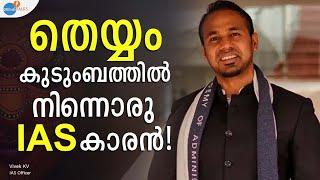 How Time Management Made Me A UPSC Topper | Vivek K.V. | Josh Talks Malayalam