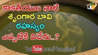 Secrets Behind Romantic Well Built By Kakatiyas || కాకతీయుల శృంగార బావి రహస్యం ఎప్పటికి విడేను? | CC