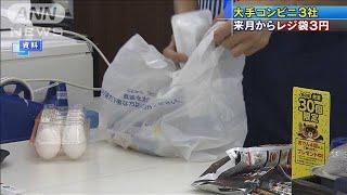 レジ袋1枚3円~5円 大手コンビニ3社7月から有料(20/06/04)