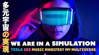 We Are In a Simulation❗Tesla 369 Method Music Manifest My Multiverse❗KEY 369 Manifestation Technique