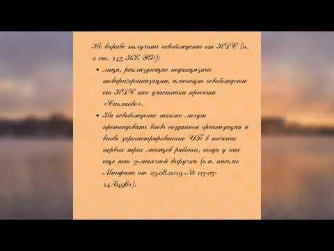 Декларация по НДС при освобождении по ст  145 НК РФ сдавать или нет