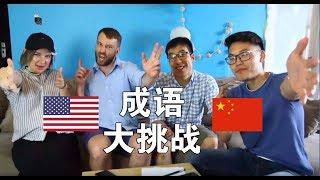 【比比看!】中美成语大挑战 China Vs America: Idiom Challenge!