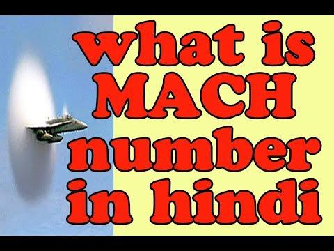 explain mach number in hindi | critical mach number | what is mach number | mach meter in hindi