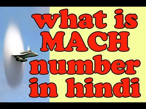 explain mach number in hindi | critical mach number | what is mach number | mach meter in hindi