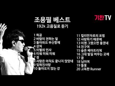 조용필 최고 히트곡 총망라-30주년 기념음반 part 1(고음질)