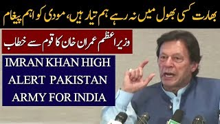 PM Imran Khan Speech Today | Sehat Sahulat Program | 17 August 2019 | Neo News