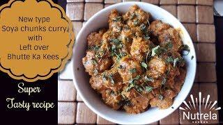 एक बार यह सब्जी खा ली तो non-veg खाना भूल जायेंगे   सोया बीन की सब्जी   Soya Chunks Curry