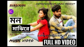 """Mon Majhi Re"" Full HD Video Song 