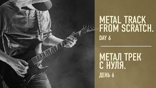 Метал трек с нуля. День 6 / Metal track from scratch. Day 6