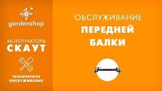 Техническое обслуживание передней балки. Обзор для сайта gardenshop.com.ua