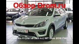 Kia Rio X-Line 2018 1.6 (123 л.с.) MT Luxe 2018 FWC - видеообзор