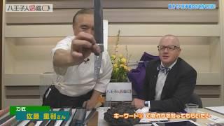 「八王子人図鑑」ゲストは、刀匠 重利、佐藤 利美 さん。 包丁から日本...