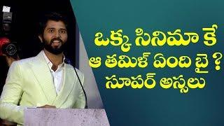 Vijay Deverakonda's extraordinary Tamil speech || NOTA Press Meet