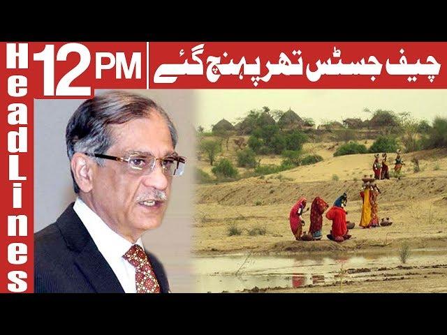 CJP Saqib Nisar's Visit of Thar | Headlines 12 PM | 12 December 2018 | Channel Five
