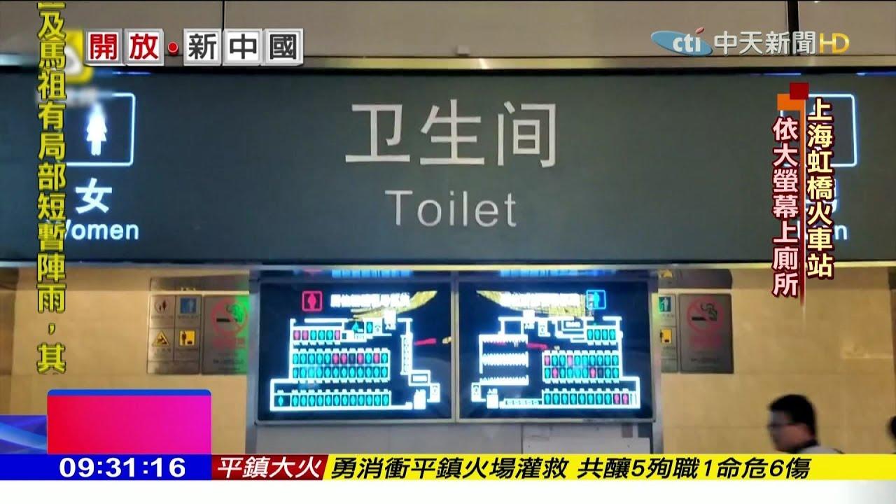 2018.04.29開放新中國完整版 文明指標!大陸掀起廁所革命!