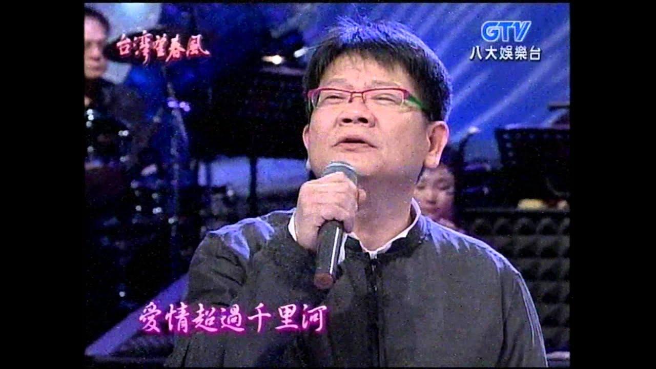 江蕙+異鄉悲戀夢+鄭進一+臺灣望春風 - YouTube