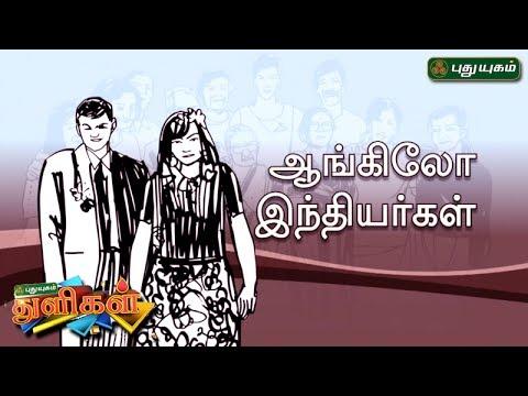 ஆங்கிலோ இந்தியர்கள் 15-06-17 Puthuyugam Thuligal PuthuyugamTV