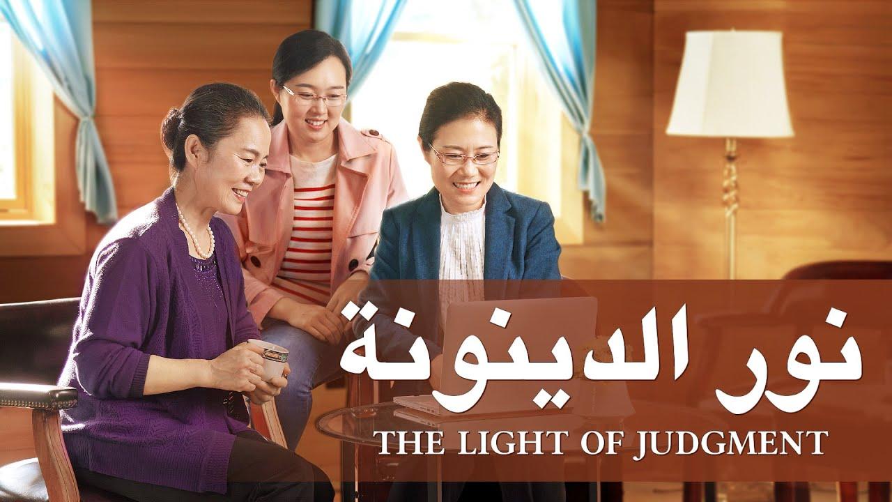 اختبار لمسيحي وشهادة | نور الدينونة (دبلجة عربية)