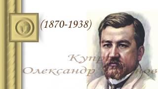 А. Куприн - биография