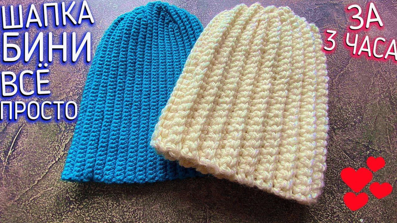 Как связать шапку бини крючком за 3 часа. Простой способ вязания шапки.