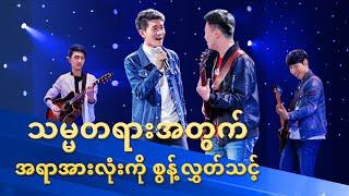 Myanmar Gospel Music 2020 - သမ္မတရားအတွက် အရာအားလုံးကို စွန့်လွှတ်သင့်