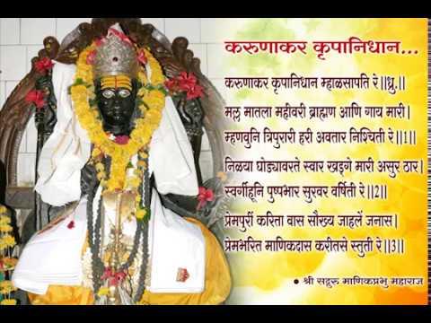 Karunakar Krupanidhan - करुणाकर कृपानिधान म्हाळसापती - Khandoba Bhajan by Shri Manik Prabhu Maharaj