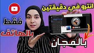 طريقة عمل انترو احترافي لفيديوهاتك بالمجان فقط بالهاتف   مقدمة فيديو لقناتك 2020