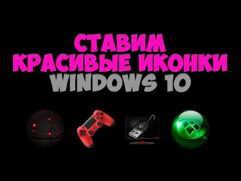 Как изменить иконки в Windows 10👅