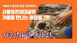 서울어린이대공원 놀이공감 프로젝트 '가을열매랑 놀아요'썸네일